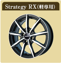 Strategy RX-軽専用